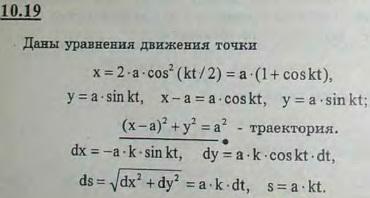 Даны уравнения движения точки: x = 2a cos2(kt/2), y = a sin kt, где a и k — положительные постоянные. Опред..., Задача 2934, Теоретическая механика