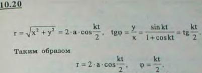 В условиях предыдущей задачи определить уравнения движения..., Задача 2935, Теоретическая механика