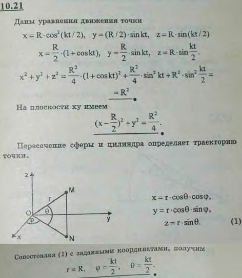 По заданным уравнениям движения точки в декартовых координатах x = R cos2 (kt/2), y = (R/2) sin (kt), z = R sin (kt/2) найти..., Задача 2936, Теоретическая механика