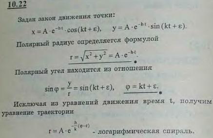 Точка участвует одновременно в двух взаимно перпендикулярных затухающих колебаниях, уравнения которых имеют вид x = Ae-ht cos(kt + ε), y = Ae-ht sin..., Задача 2937, Теоретическая механика