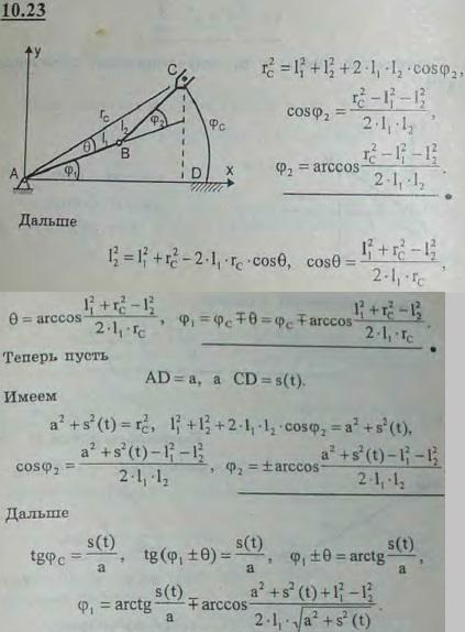 Плоский механизм манипулятора переносит груз из одного положения в другое по траектории, определяемой полярными координатами центра схвата rC=rC(t), φC=φC..., Задача 2938, Теоретическая механика