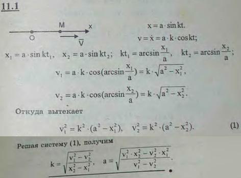 Точка совершает гармонические колебания по закону x=a sin kt. Определить амплитуду a и круговую частоту k колебани..., Задача 2939, Теоретическая механика