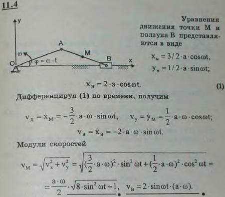 Кривошип OA вращается с постоянной угловой скоростью ω. Найти скорость середины M шатуна кривошипноползу..., Задача 2942, Теоретическая механика