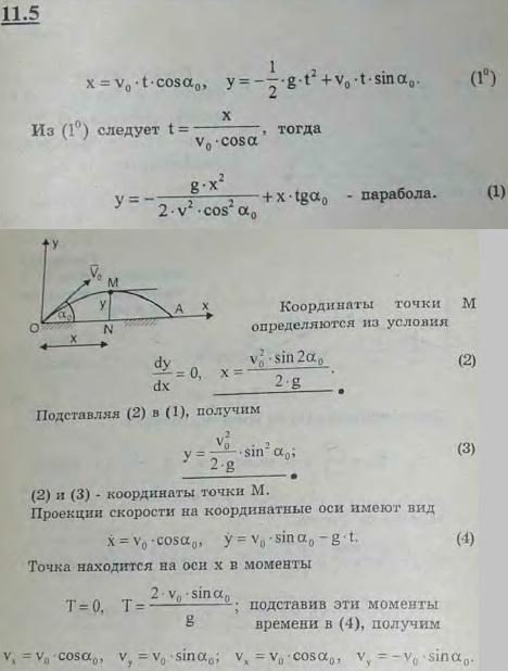 Движение точки задано уравнениями x = v0t cos α0, y = v0t sin α0 - gt2/2, причем ось Ox горизонтальна, ось Oy на..., Задача 2943, Теоретическая механика