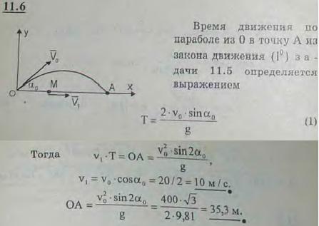 Движение точки задано теми же уравнениями, что и в предыдущей задаче, причем v0=20 м/с, α0=60°, g=9,81 м/с2..., Задача 2944, Теоретическая механика