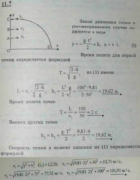 Определить высоты h1, h2 и h3 над поверхностью воды трех пунктов отвесного берега, если известно, что три пули, выпущенные одновременно в этих пунктах ..., Задача 2945, Теоретическая механика