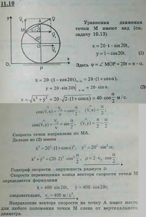 Скорость электровоза v0=72 км/ч; радиус колеса его R=1 м; колесо катится по прямолинейному рельсу без скольжения. 1) Опре..., Задача 2948, Теоретическая механика