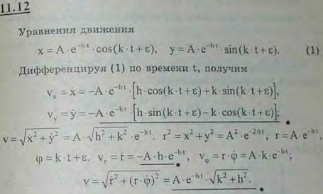 Точка участвует одновременно в двух взаимно перпендикулярных затухающих колебаниях согласно уравнениям x = Ae-ht cos (kt + ε), ..., Задача 2950, Теоретическая механика