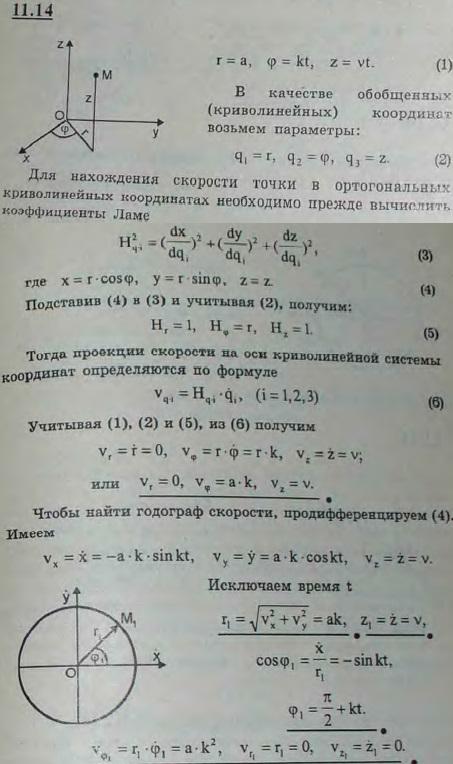 Уравнения движения точки M в цилиндрической системе координат имеют вид (см. задачу 10.8) r = a, φ = kt, z = vt. Найти проекции скорости ..., Задача 2952, Теоретическая механика