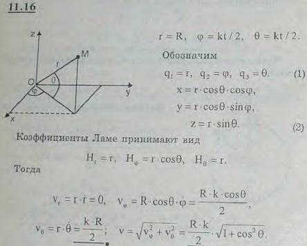 Точка движется по линии пересечения сферы и цилиндра согласно уравнениям r = R, φ = kt/2, θ = kt/2 (r, φ, θ — сфер..., Задача 2954, Теоретическая механика