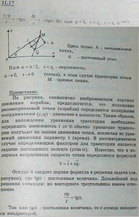Найти в полярных координатах (r, φ) уравнение кривой, которую опишет корабль, сохраняющий постоянный угол пеленга α на неподви..., Задача 2955, Теоретическая механика