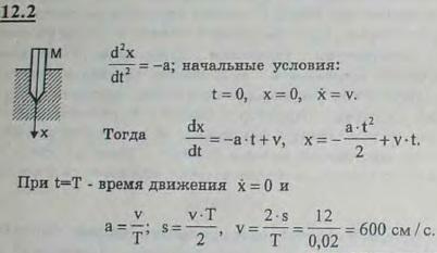 Копровая баба, ударив сваю, движется затем вместе с ней в течение 0,02 с до остановки, причем свая у..., Задача 2957, Теоретическая механика