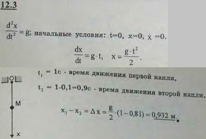 Водяные капли вытекают из отверстия вертикальной трубочки через 0,1 с одна после другой и падают с ускорением ..., Задача 2958, Теоретическая механика