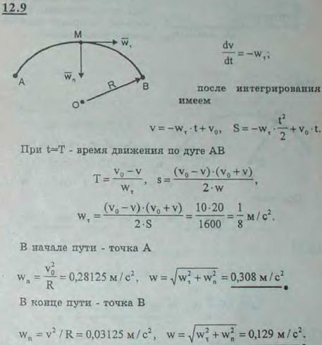 Поезд движется равнозамедленно по дуге окружности радиуса R=800 м и проходит путь s=800 м, имея начальную скорость v0=54 к..., Задача 2964, Теоретическая механика