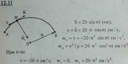 Точка движется по дуге окружности радиуса R=20 см. Закон ее движения по траектории: s=20 sin πt (t — в..., Задача 2966, Теоретическая механика