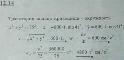 Уравнения движения пальца кривошипа дизеля в период пуска имеют вид x=75 cos 4t2, y=75 sin 4t2 (x, y — в сантиметрах, t — в секу..., Задача 2969, Теоретическая механика