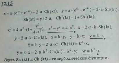 Движение точки задано уравнениями x = a(ekt + e-kt), y = a(ekt - e-kt), где a и k — заданные постоянные в..., Задача 2970, Теоретическая механика