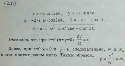 Найти радиус кривизны при x=y=0 траектории точки, описывающей фигуру Лиссажу согласн..., Задача 2971, Теоретическая механика