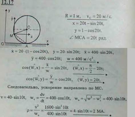 Найти величину и направление ускорения, а также радиус кривизны траектории точки колеса, катящегося без ..., Задача 2972, Теоретическая механика