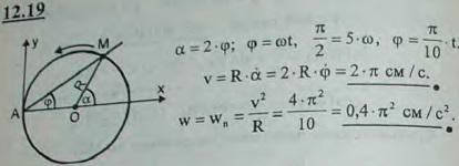 На проволочной окружности радиуса 10 см надето колечко M; через него проходит стержень OA, который равномерно вращается вокруг точки O, лежащей ..., Задача 2974, Теоретическая механика