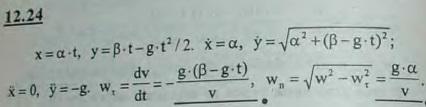 Найти касательное и нормальное ускорения точки, движение которой выражаетс..., Задача 2979, Теоретическая механика