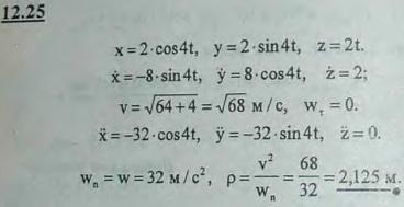Точка движется по винтовой линии согласно уравнениям x=2 cos 4t, y=2 sin 4t, z=2t, причем за единицу длин..., Задача 2980, Теоретическая механика