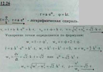 Движение точки задано в полярных координатах уравнениями r=aekt и φ=kt, где a и k — заданные постоянные величины. ..., Задача 2981, Теоретическая механика