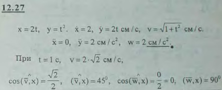 Движение точки задано уравнениями x = 2t, y = t2 (t — в секундах, x и y — в сантиметрах). Определить величины и напр..., Задача 2982, Теоретическая механика