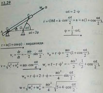 Кривошип O1C длиной a/2 вращается с постоянной угловой скоростью ω вокруг оси O1. В точке С с кривошипом шарнирно связана линейка AB, проходящая..., Задача 2984, Теоретическая механика