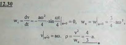 В условиях задачи 12.29 определить радиус кривизны..., Задача 2985, Теоретическая механика