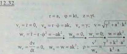 Точка M движется по винтовой линии. Уравнения движения ее в цилиндрической системе координат имеют вид r = a, φ = kt, z = νt. Найти проекци..., Задача 2987, Теоретическая механика