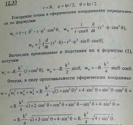 Точка M движется по линии пересечения сферы x2+y2+z2=R2 и цилиндра (x-R/2)2+y2=R2/4. Уравнения движения точки в сферических коорд..., Задача 2988, Теоретическая механика