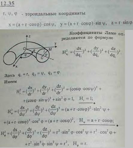 Выразить декартовы координаты точки через тороидальные координаты r=CM, ψ и φ..., Задача 2990, Теоретическая механика