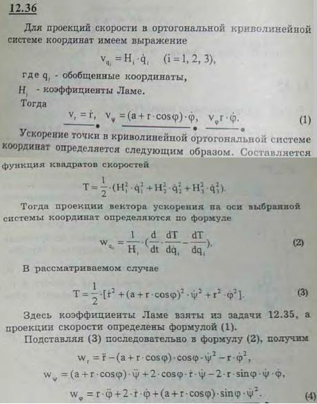 Движение точки задано в тороидальной системе координат r, ψ и φ. Найти проекции скорости и..., Задача 2991, Теоретическая механика