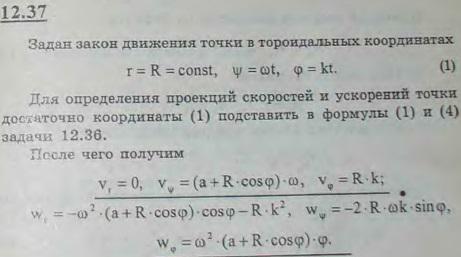 Точка движется по винтовой линии, намотанной на тор, по закону r = R = const, ψ = ωt, φ = kt. Определить проекции скорости и уск..., Задача 2992, Теоретическая механика