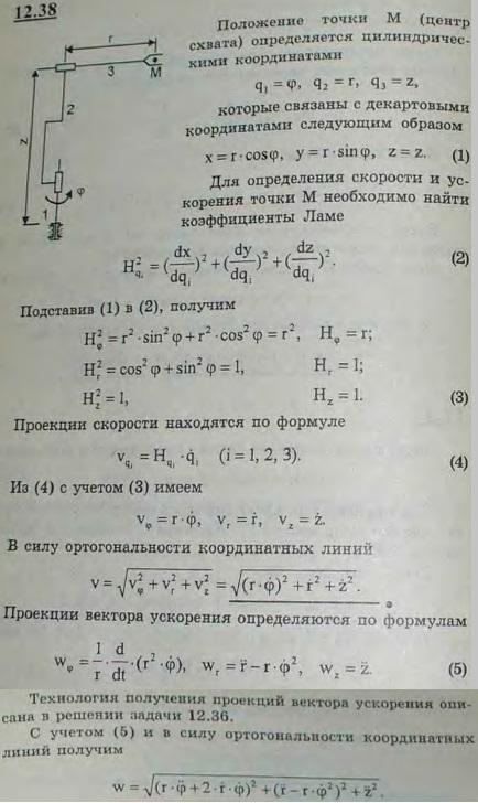 Механизм робота-манипулятора состоит из поворотного устройства 1, колонны для вертикального перемещения 2 ..., Задача 2993, Теоретическая механика
