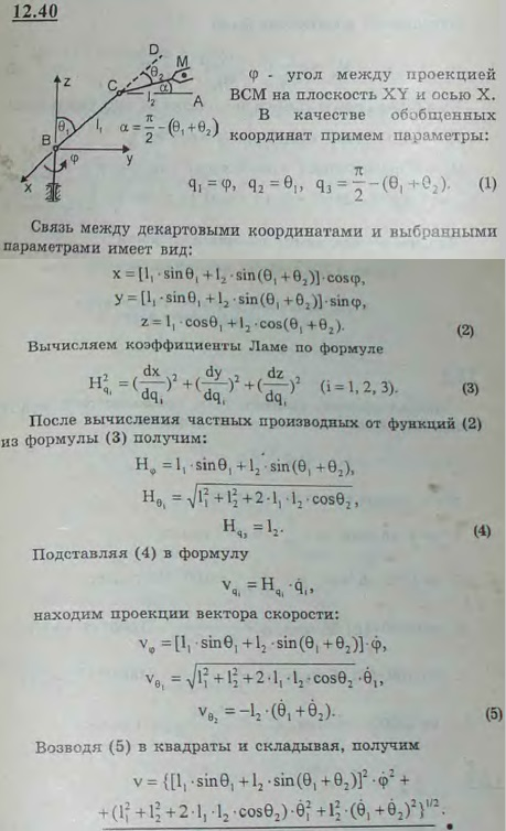 Механизм робота-манипулятора состоит из поворотного устройства с вертикальной осью (угол поворота — φ) и двух звеньев, р..., Задача 2995, Теоретическая механика