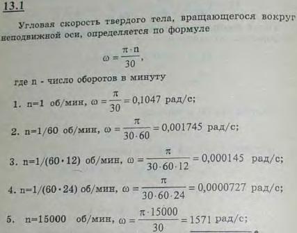 Определить угловую скорость: секундной, минутной и часовой стрелки часов; вращения Земли вокруг свое..., Задача 2996, Теоретическая механика