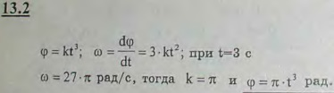 Написать уравнение вращения диска паровой турбины при пуске в ход, если известно, что угол поворота пропорционален кубу ..., Задача 2997, Теоретическая механика