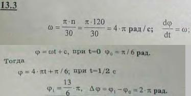 Маятник центробежного регулятора, вращающийся вокруг вертикальной оси AB, делает 120 об/мин. В начальный м..., Задача 2998, Теоретическая механика