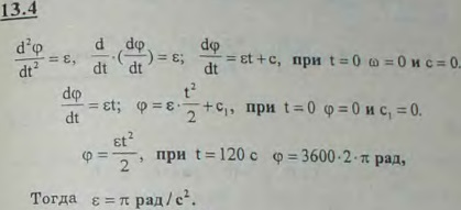 Тело, начиная вращаться равноускоренно из состояния покоя, делает 3600 оборотов в пер..., Задача 2999, Теоретическая механика
