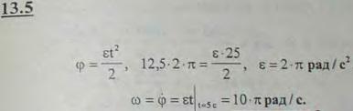 Вал начинает вращаться равноускоренно из состояния покоя; в первые 5 с он совершает 12,5 оборота. ..., Задача 3000, Теоретическая механика