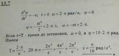 Колесо, имеющее неподвижную ось, получило начальную угловую скорость 2π рад/с; сделав 10 оборотов, оно вс..., Задача 3003, Теоретическая механика