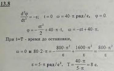 С момента выключения мотора пропеллер самолета, вращавшийся с угловой скоростью, равной 40π рад/с, сделал до остановки 80 о..., Задача 3004, Теоретическая механика