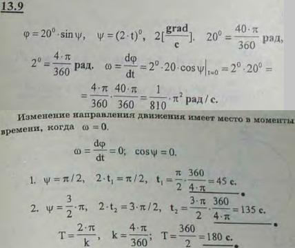 Тело совершает колебания около неподвижной оси, причем угол поворота выражается уравнением φ = 20° sin ψ, где у..., Задача 3005, Теоретическая механика