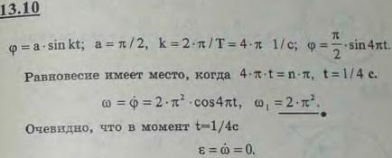 Часовой балансир совершает крутильные гармонические колебания с периодом T=1/2 c. Наибольший угол отклонения точки обода балансира от положения..., Задача 3006, Теоретическая механика