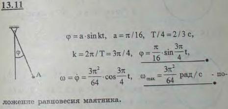 Маятник колеблется в вертикальной плоскости около неподвижной горизонтальной оси O. Выйдя в начальный момент из положения ..., Задача 3007, Теоретическая механика