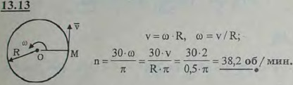 Маховое колесо радиуса 0,5 м вращается равномерно вокруг своей оси; скорость точек, лежащих на его ободе, ..., Задача 3009, Теоретическая механика
