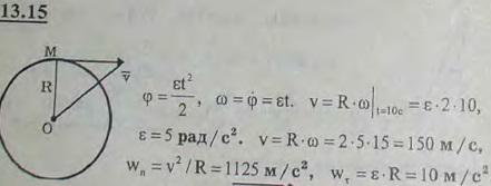 Маховое колесо радиуса R=2 м вращается равноускоренно из состояния покоя; через t=10 с точки, лежащие на ободе, обладают..., Задача 3011, Теоретическая механика