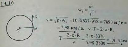Найти горизонтальную скорость v, которую нужно сообщить телу, находящемуся на экваторе, для того чтобы оно, двигаясь равномерн..., Задача 3012, Теоретическая механика